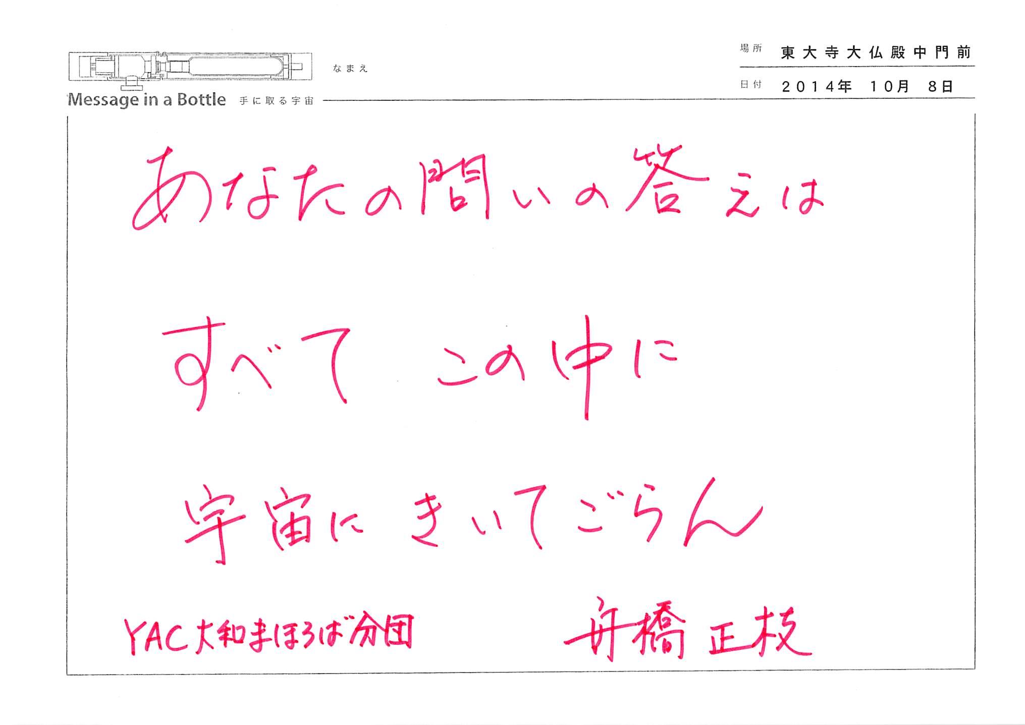 2014-10-08-18-46-58.jpg