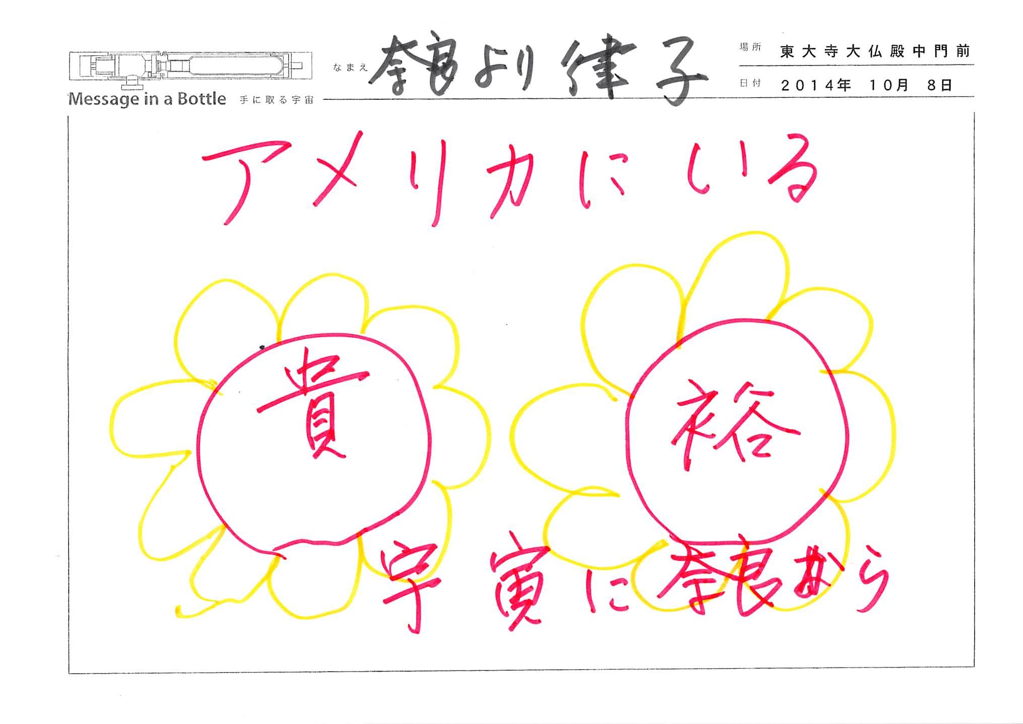 2014-10-08-19-22-03.jpg