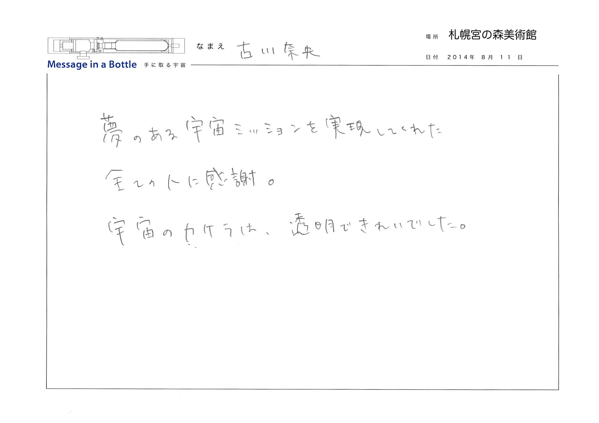 2014-08-11-22-04-05.jpg