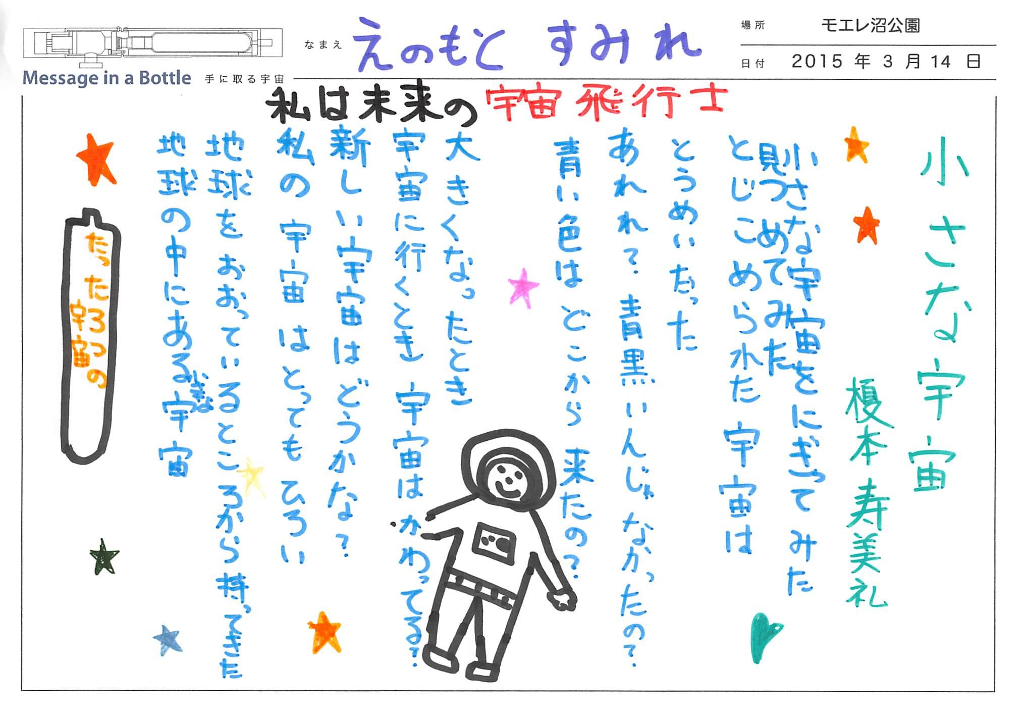 2015-03-14-18-04-23.jpg