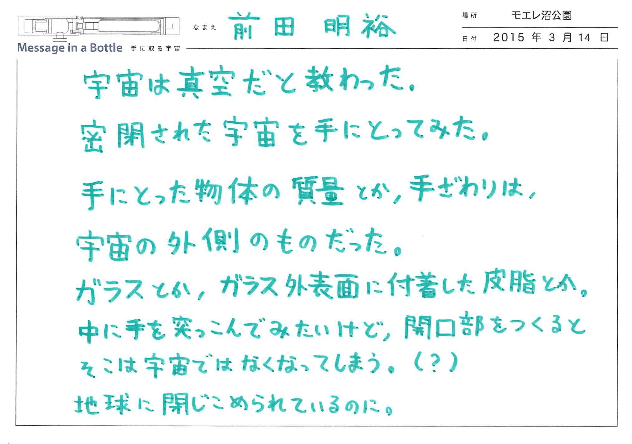 2015-03-14-18-09-59.jpg