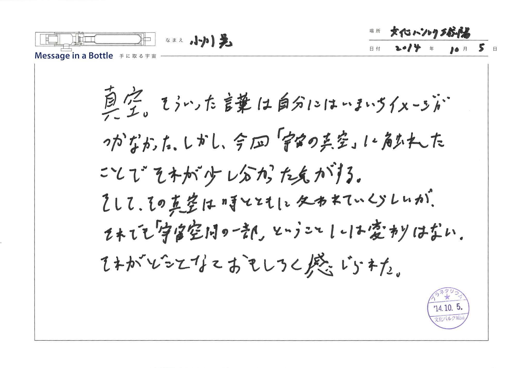 2014-10-05-17-51-28.jpg