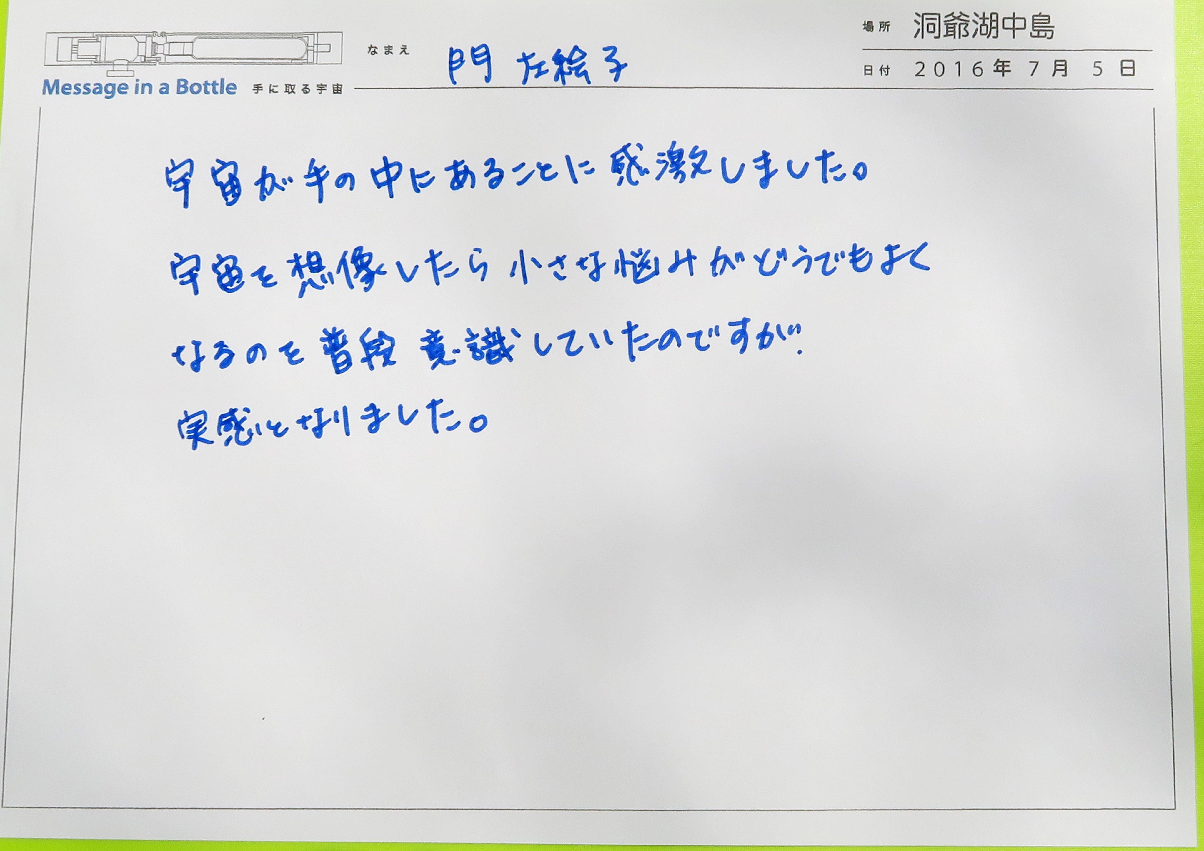 nakajima_0358.jpg