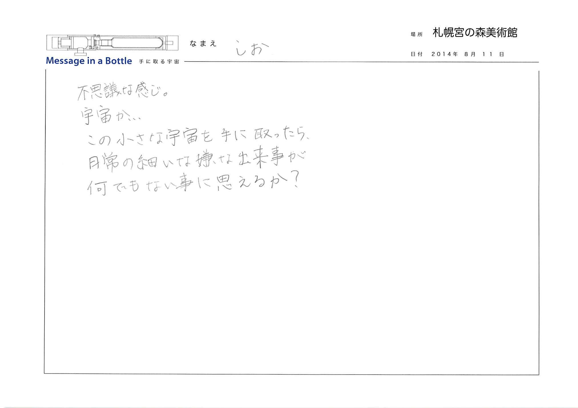 2014-08-11-22-04-07.jpg