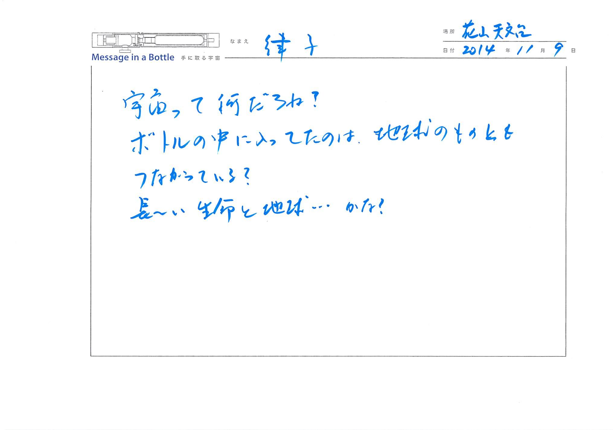 2014-11-09-14-45-05.jpg