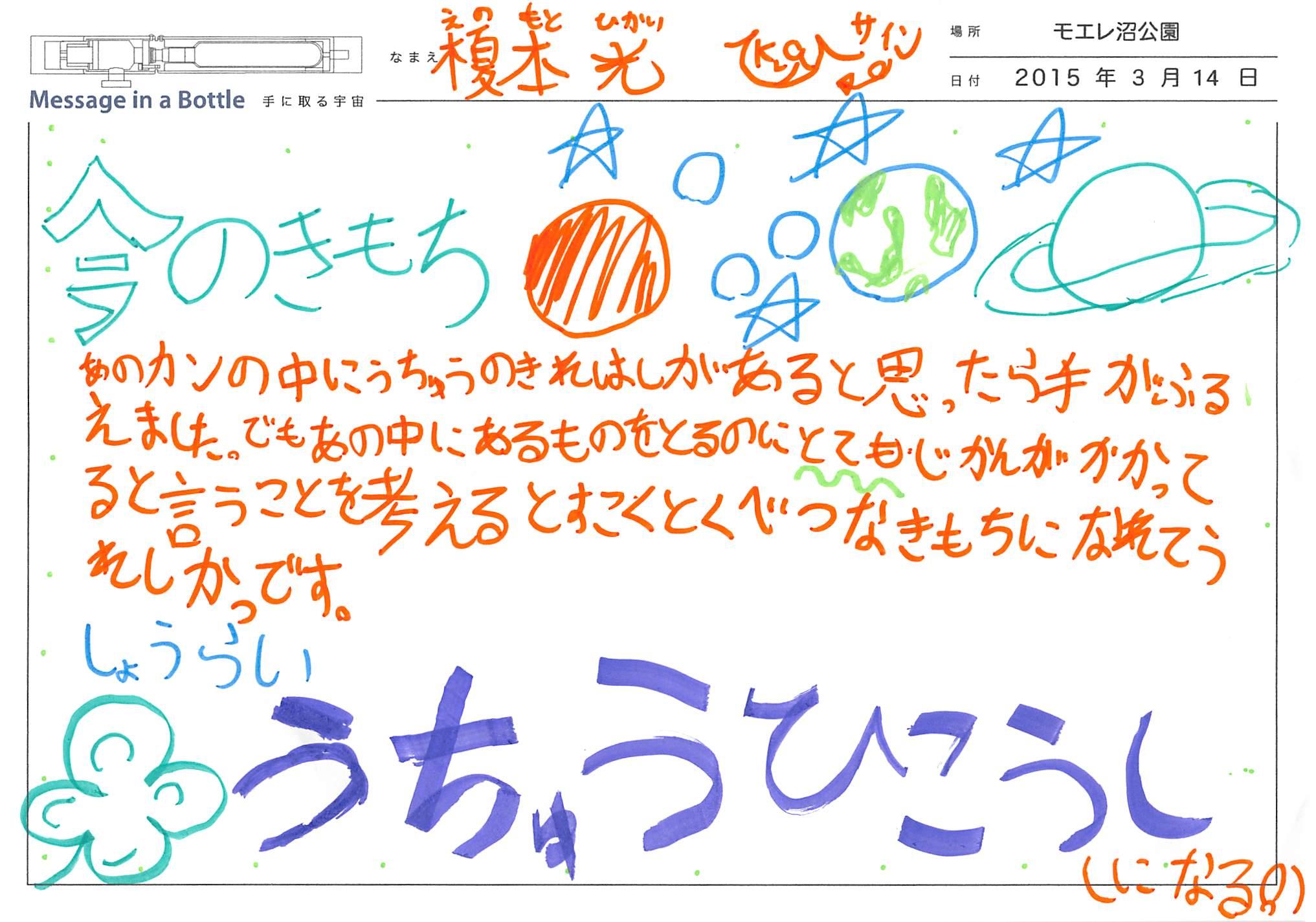 2015-03-14-18-04-21.jpg