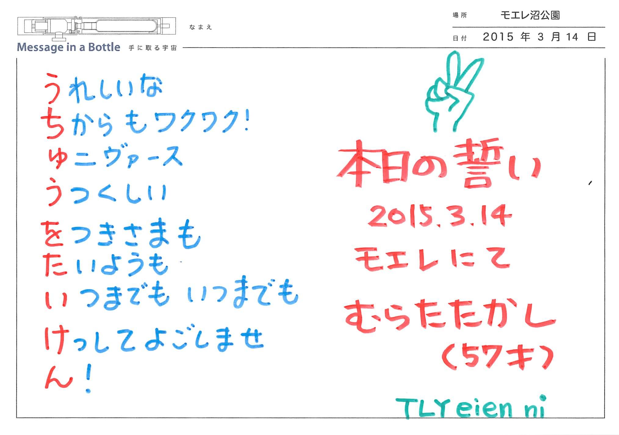 2015-03-14-18-10-56.jpg