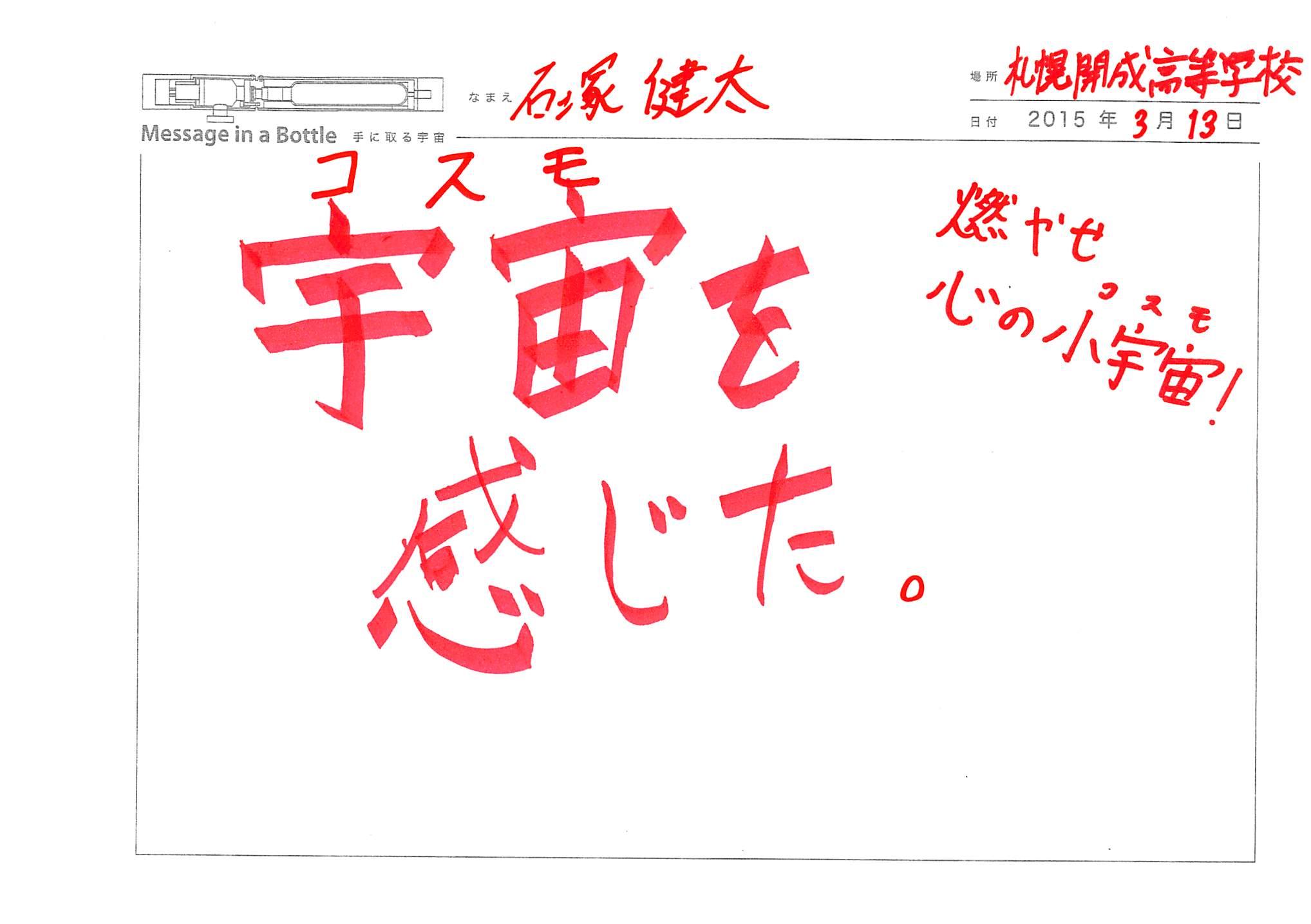 2015-03-13-16-33-01.jpg
