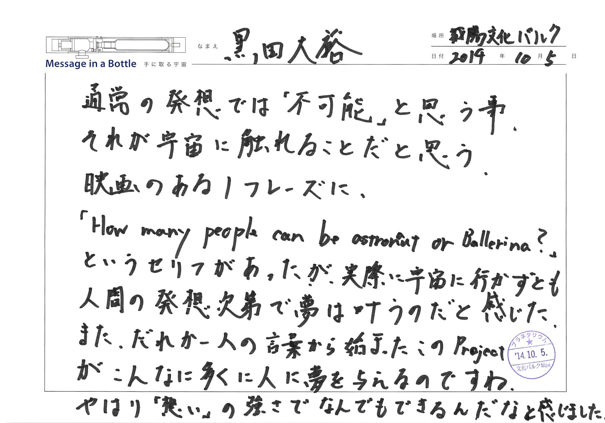 2014-10-05-17-33-40.jpg