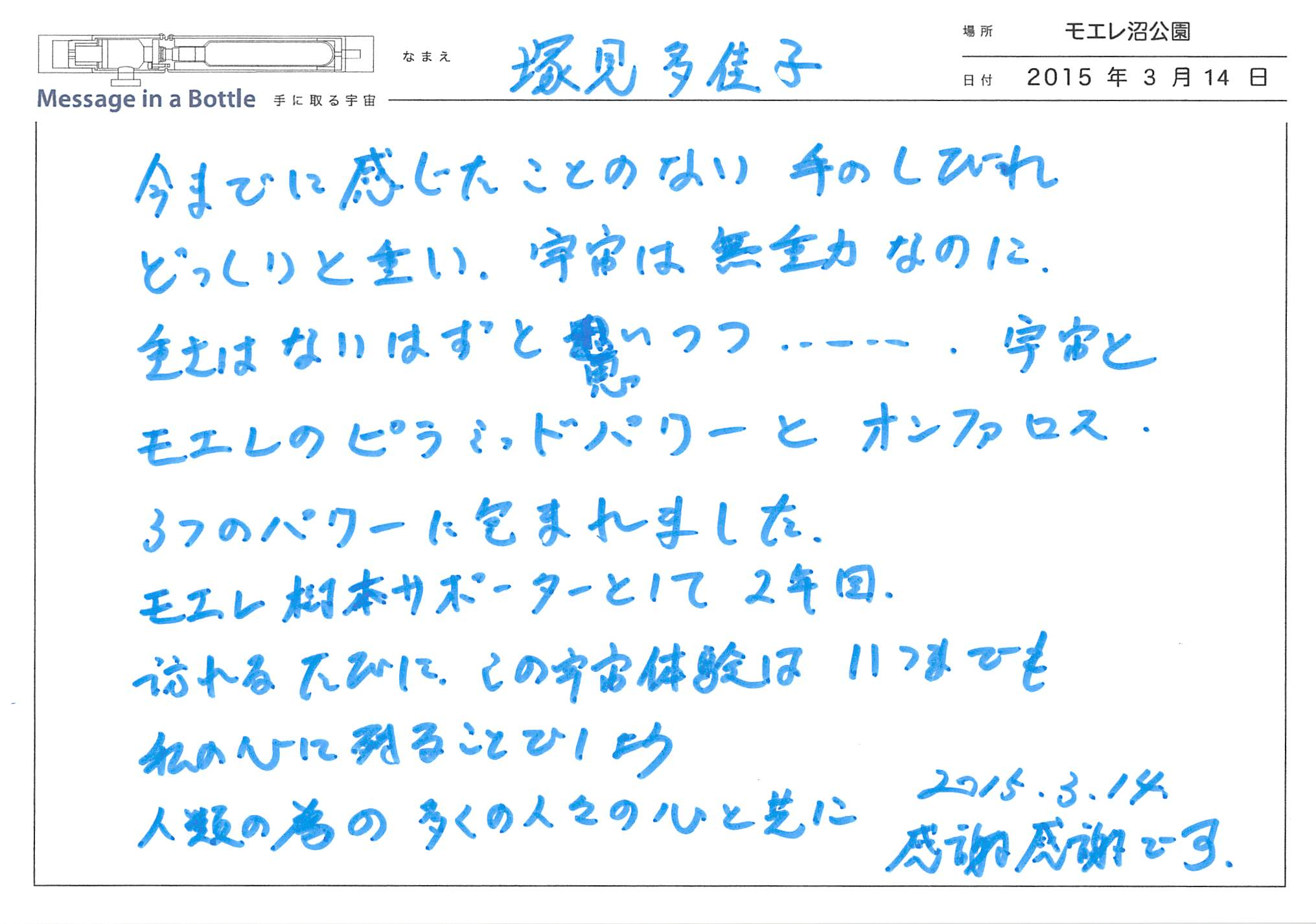 2015-03-14-18-08-40.jpg