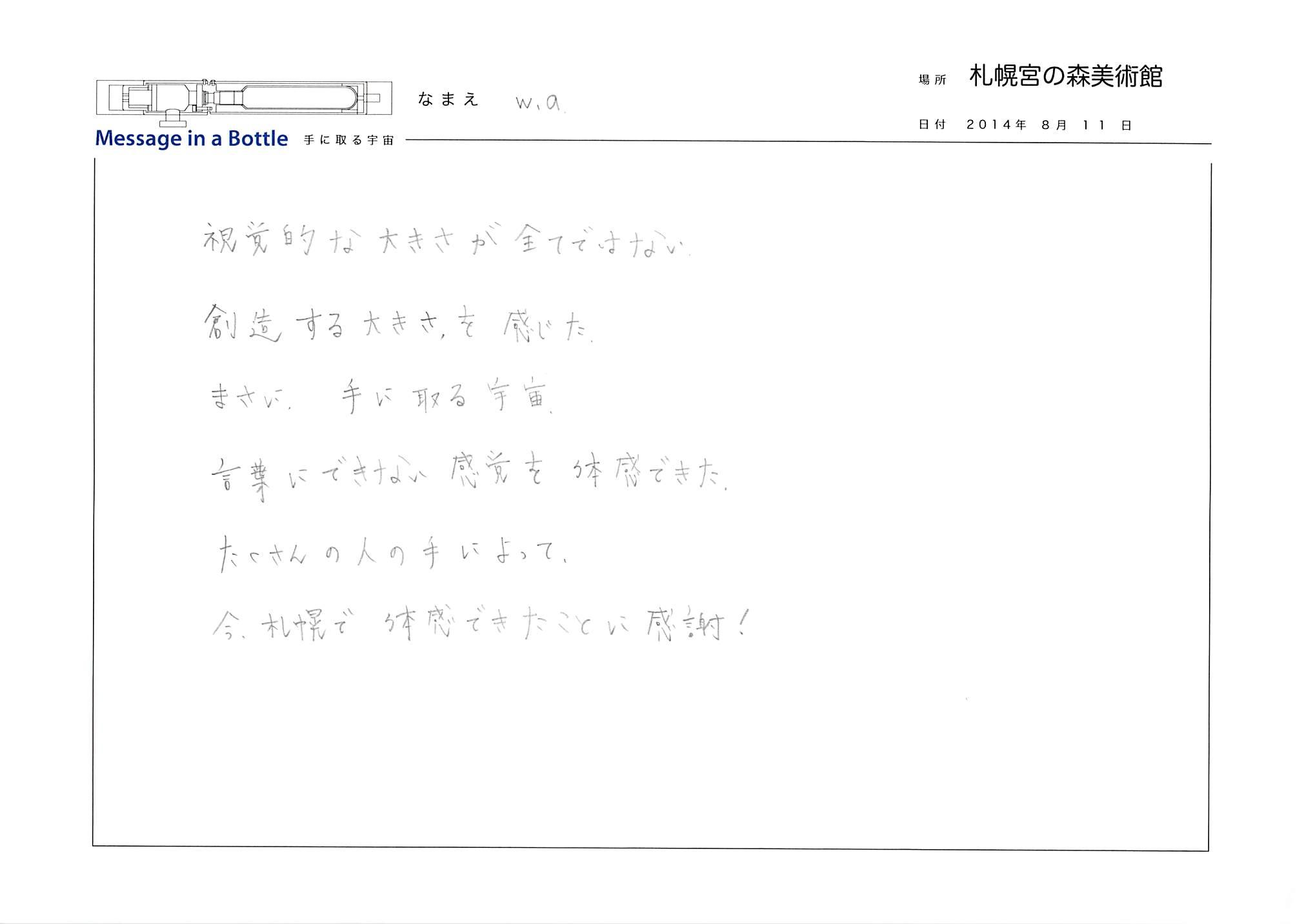 2014-08-11-22-04-01.jpg