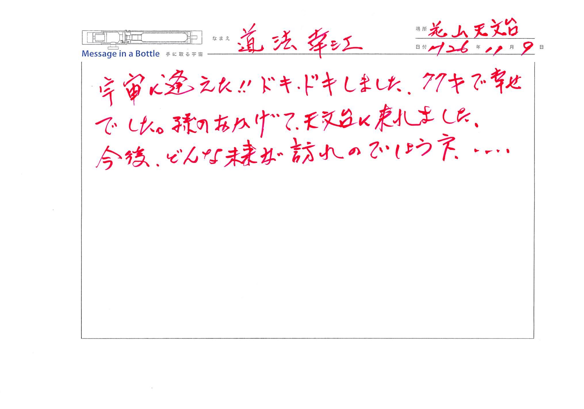 2014-11-09-14-43-19.jpg