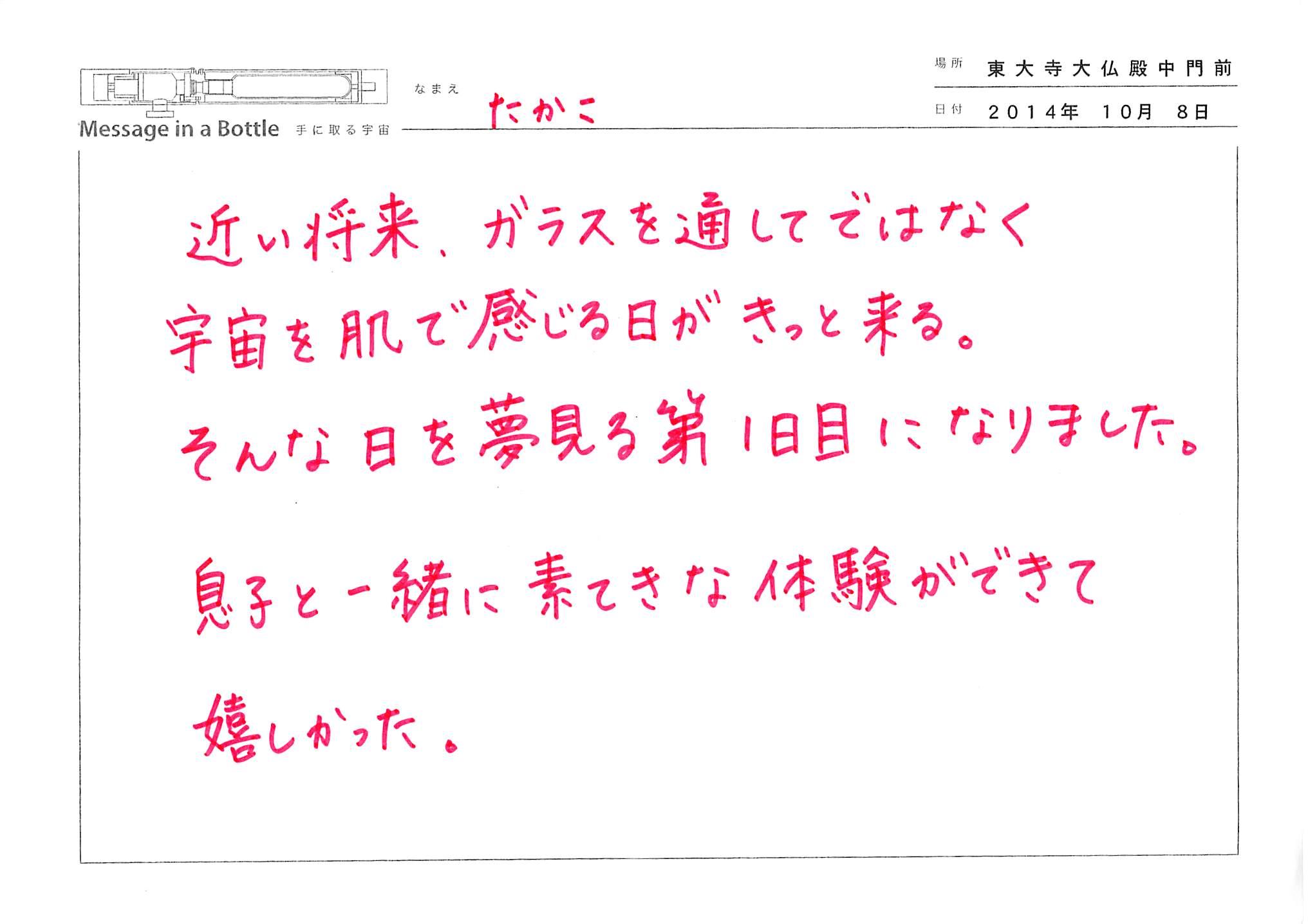 2014-10-08-19-22-42.jpg