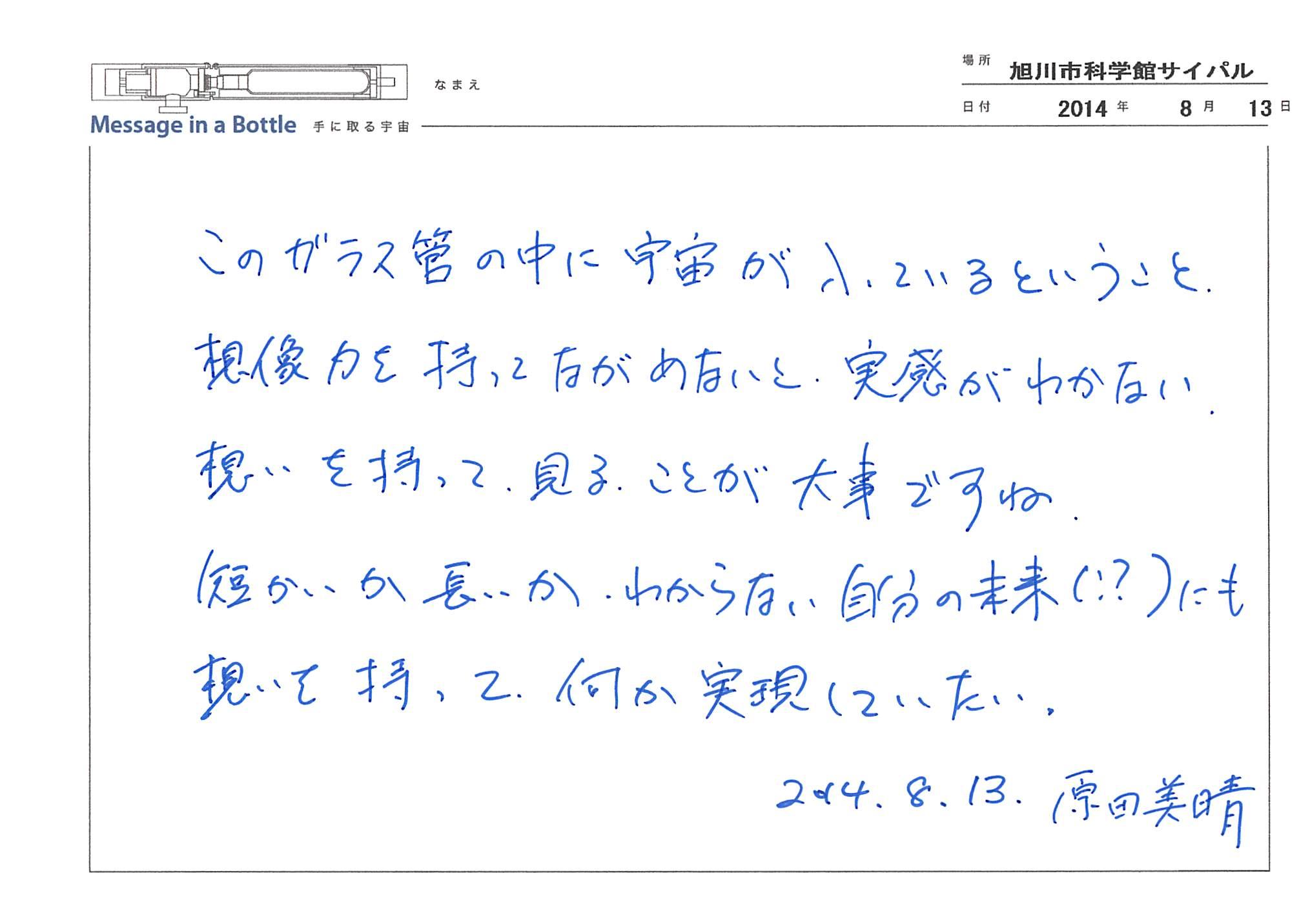 2014-08-13-19-05-45.jpg