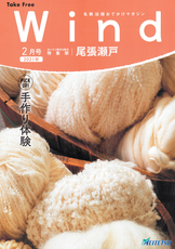 名鉄Wind【2021年1月】