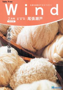 名鉄沿線おでかけマガジン Wind【2021年1月】