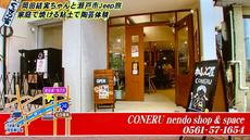 東海テレビ「ぐっさん家」【2021年9月】