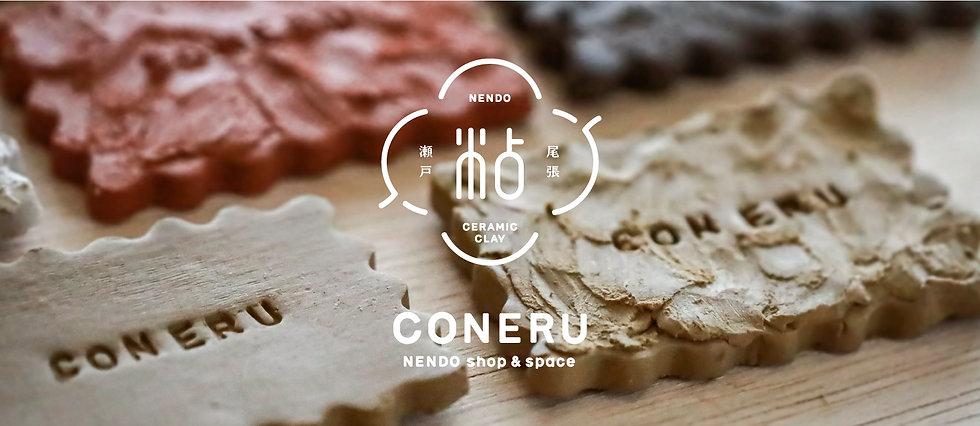 CONERU(コネル)は瀬戸市にある陶芸ショップです
