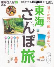 東海さんぽ旅【2021年3月】