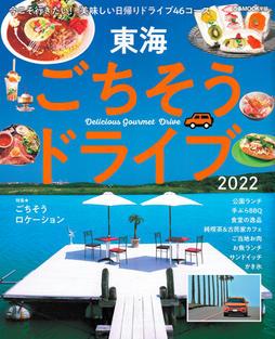 東海ごちそうドライブ【2022年7月】