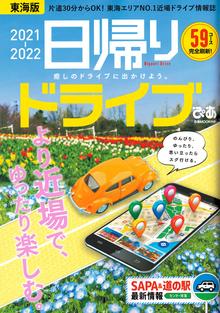 日帰りドライブぴあ 東海版【2021年3月】
