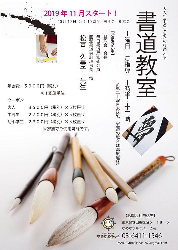 書道教室A4.jpg