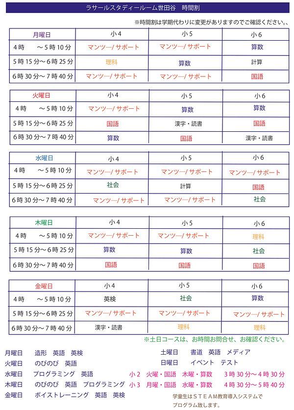 ラサールスタディールーム時間割.jpg