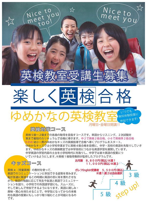 英検ちらし5.jpg
