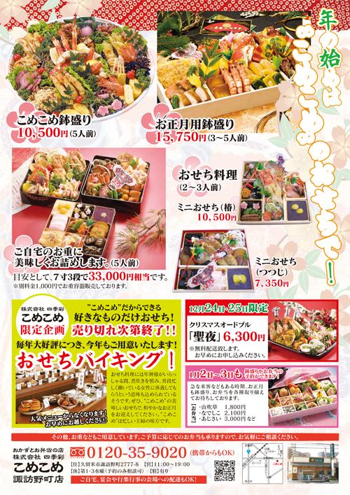 こめこめ諏訪野町店.jpg