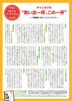 コラム・チャンカメ.jpg