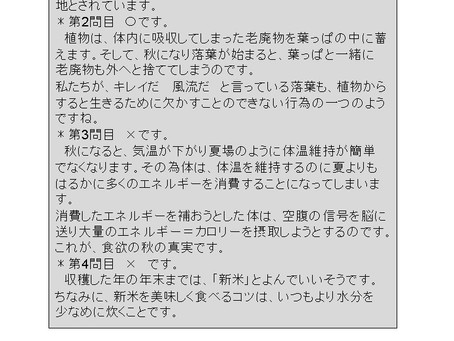 リスクトランス新聞10・11月号 #2