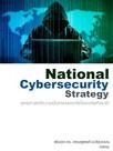 National Cyber security Strategy ยุทธศาสตร์ความมั่นคงปลอดภัยไซเบอร์แห่งชาติ