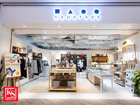 HAUSTAGE ⾸間以女性為主題全新打造的「綠⾊時尚及⽣活設計館」