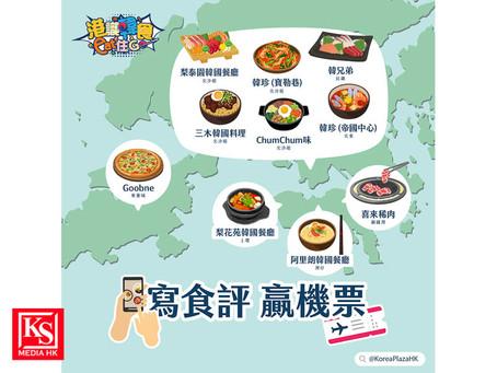 韓國觀光公社 寫食評贏取港幣3,000機票現金券