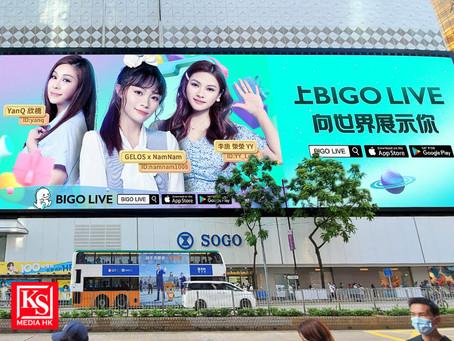國際直播龍頭BIGO LIVE 進軍香港力捧主播耀眼國際