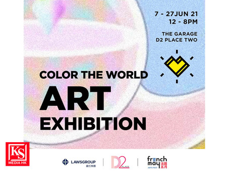 D2 Place X French May「 Colour The World」藝術展覽 跨界 別 創作呈現法式美學