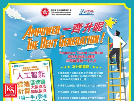 Ampower Talent Institute誠邀全港中學生參與免費資訊科技網上大師班及導師課程共同培育新一代人才