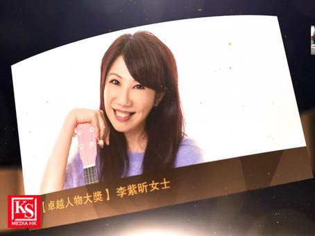 兒歌天后李紫昕獲得「2020全球華人傑出青年 卓越人物大獎
