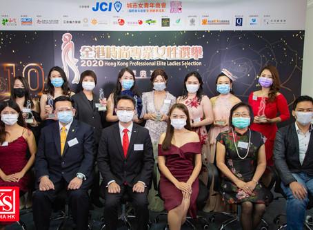 全港時尚專業女性選舉2020