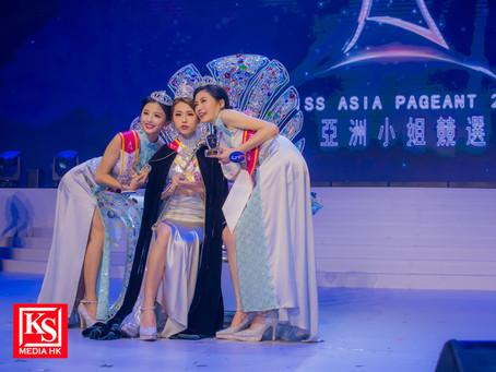 2020 亞洲小姐競選(香港區) 決賽