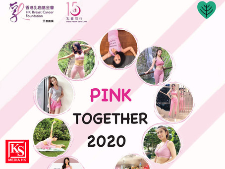 hoya kerry X 香港乳癌基金會15週年