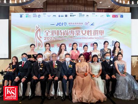 城市女青年商會2021 全港時尚專業女性選舉十一週年頒獎典禮暨閉幕禮