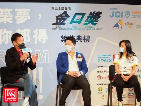 《第 30 屆香港「金口獎」比賽》築夢典禮
