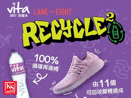 維他TM蒸餾水 x LANE - EIGHT首推  Recycle2  綠色生活潮物大激賞,響應「世界地球日」