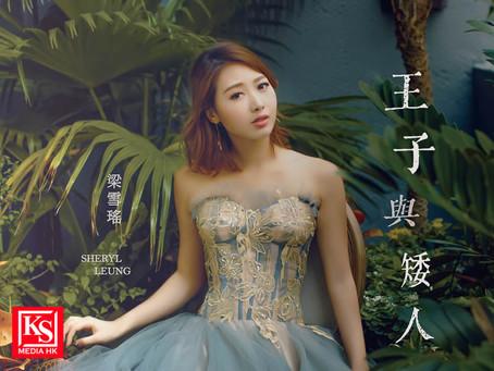 梁雪瑤搶先推出第二首單曲《王子與矮人》