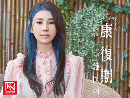 施匡翹 (Zaina) 宣傳新歌《康復期》