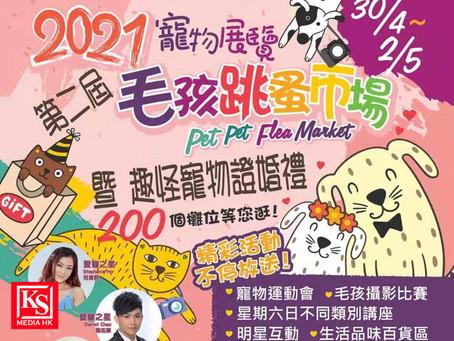 何雁詩、敖嘉年、周志康、黃芷晴、甄詠珊、楊玉梅成第二屆寵物跳蚤市場愛寵大使