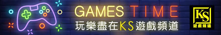 KS_game_HK_banner_840x134_工作區域 1.jpg