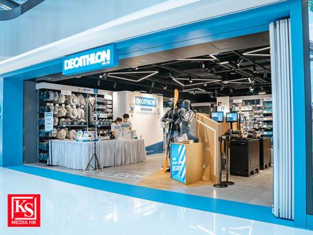 法國運動品牌DECATHLON沙田門市全新開幕