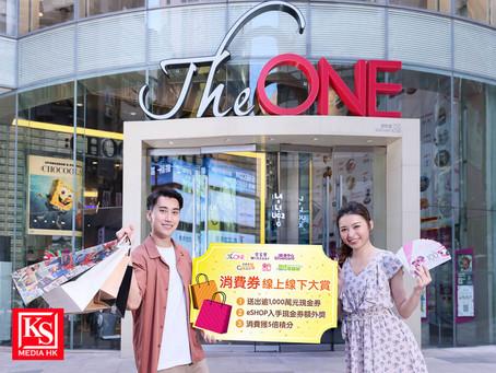 華人置業集團管理商場為消費券 計劃 加碼六大商場推「消費券線上線下大賞」 送 逾 1,000萬元 現金券